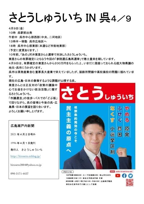 参院選広島再選挙 さとうしゅういち 街宣予定(随時更新変更あり)_e0094315_23102709.jpg