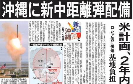 6年以内に中国と戦争を始めると米国が宣告 – 台湾有事と沖縄中距離核配備_c0315619_14264449.png