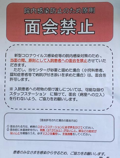 緊急入院(3)_c0062934_15531343.jpeg