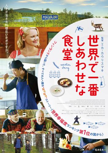 世界で一番しあわせな食堂_e0052736_12080184.jpg