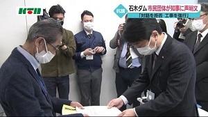石木ダム建設工事強行への抗議_f0197754_01022834.jpg