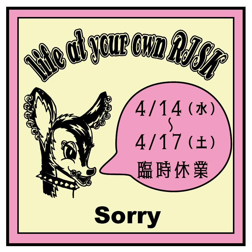 4月14日(水)〜17日(土) 臨時休業のお知らせ_e0293755_13183983.jpg