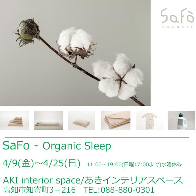 SaFo - Organic Sleep 4/9~4/25_a0322978_17462163.jpg