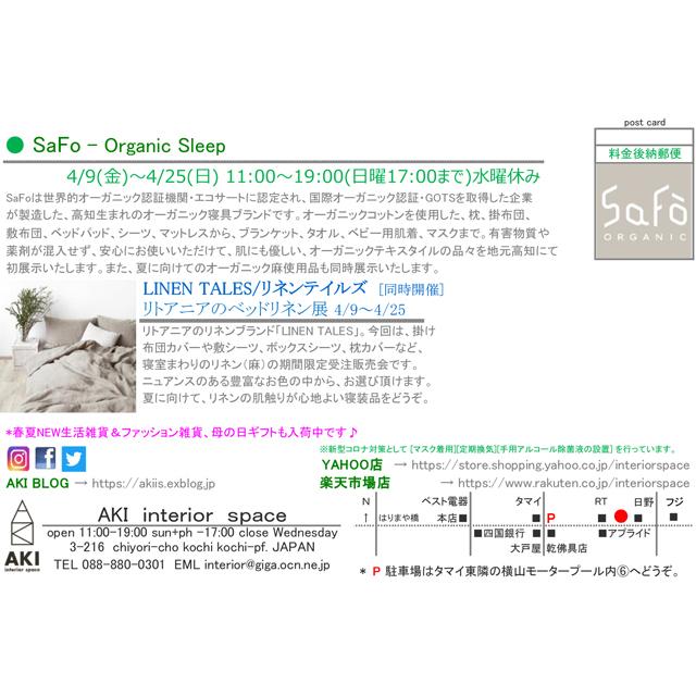 SaFo - Organic Sleep 4/9~4/25_a0322978_17463165.jpg