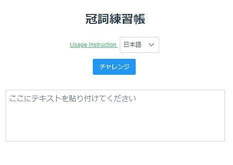 冠詞の勉強アプリのご紹介_f0307478_04001126.jpg