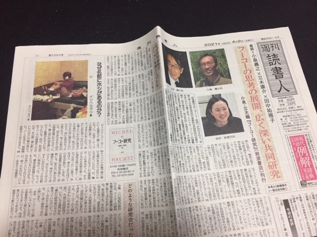 週刊読書人99_a0144779_18015929.jpg