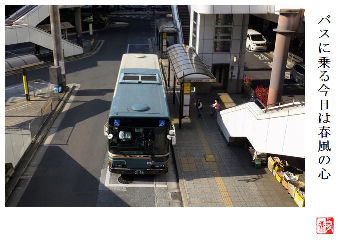 バスに乗る今日は春風の心_a0248481_21584571.jpg