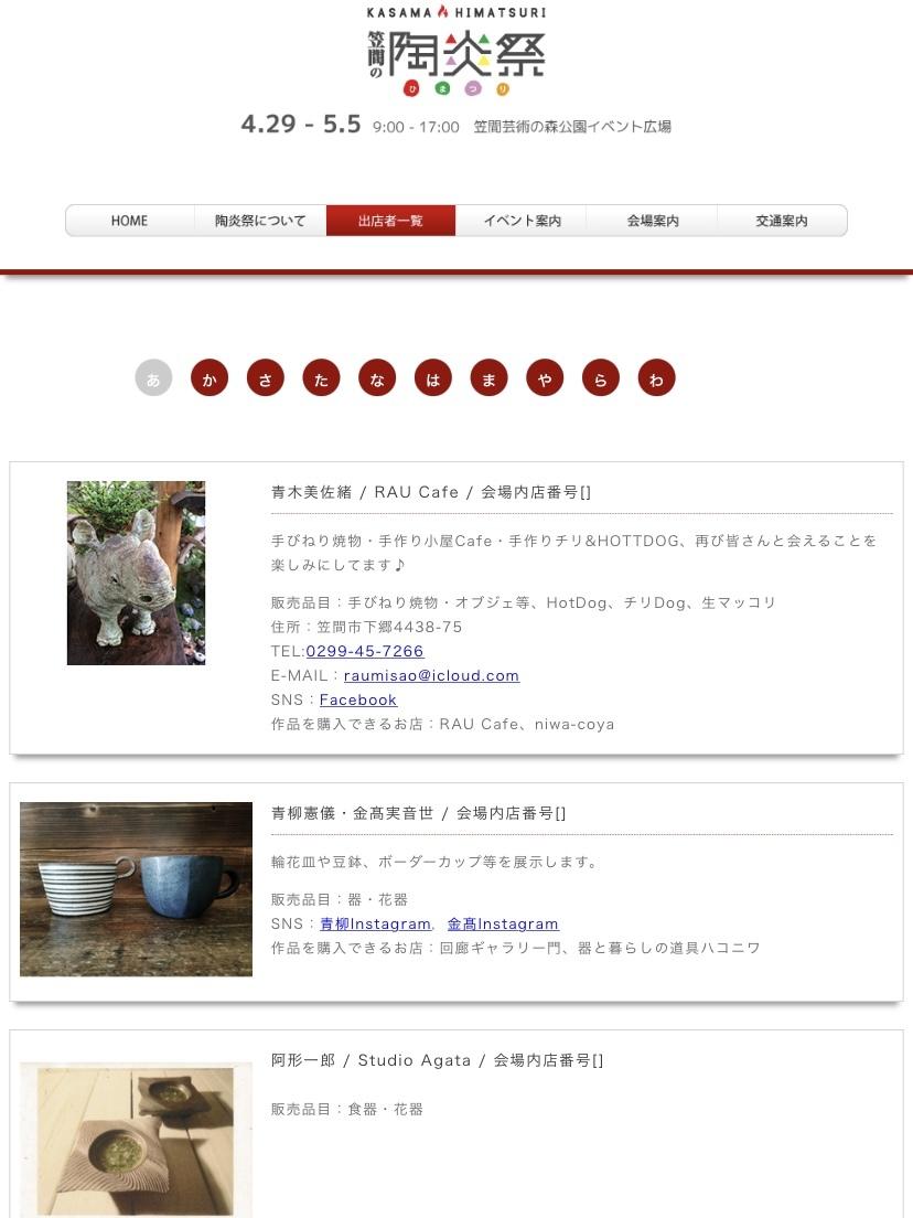 出店者情報を更新しました_f0229883_18344390.jpeg