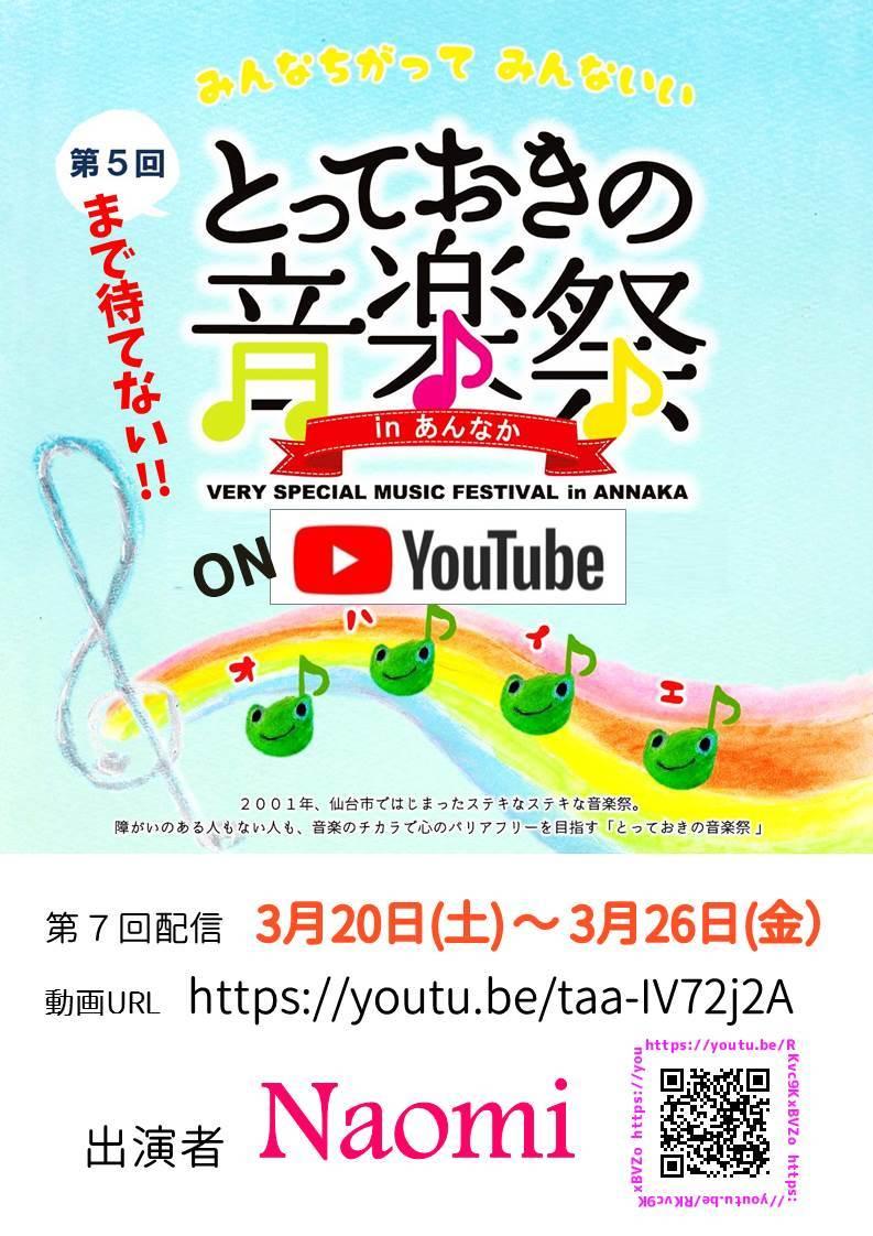 第5回まで待てない!! とっておきの音楽祭 in あんなか ON YouTube第7回配信_e0360012_07385517.jpg