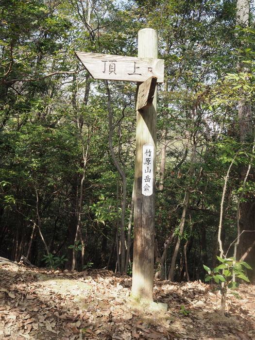 朝日山登山_c0116915_23262698.jpg