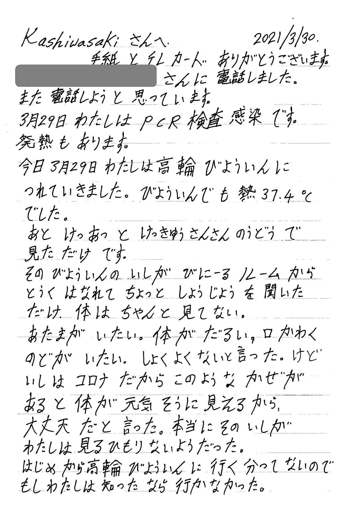 東京入管コロナ感染者の続報 40度の発熱でも放置、通院時には手錠 _e0188516_00540790.jpg