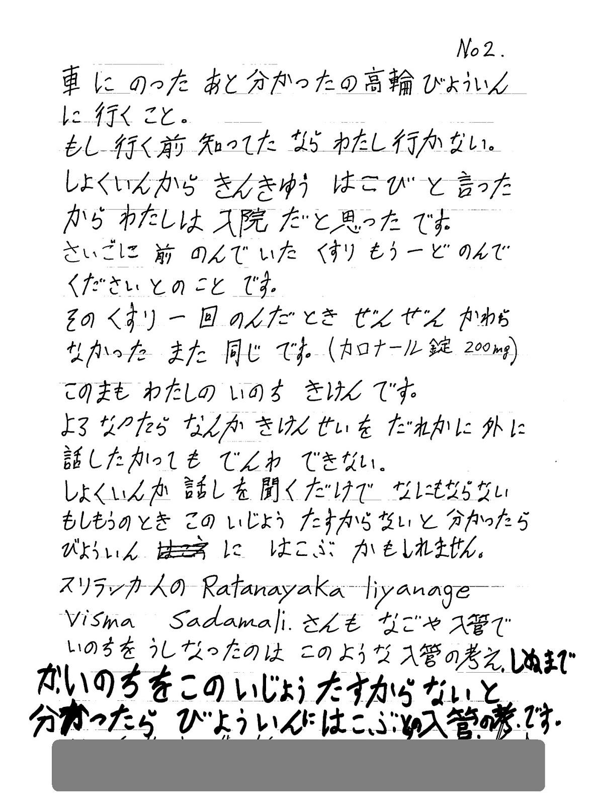 東京入管コロナ感染者の続報 40度の発熱でも放置、通院時には手錠 _e0188516_08170544.jpg