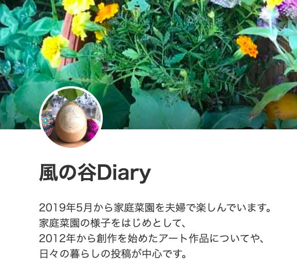 【現在のブログ】_f0080530_08255544.png