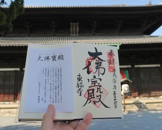 東福寺_e0017051_07003515.jpg