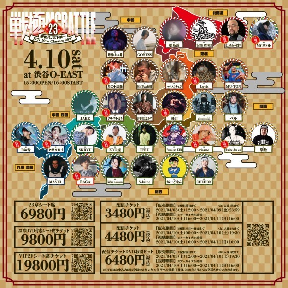 4/10 戦極MCBATTLE 第23章 New classic JPN開催決定!LIVE mu-ton追加!配信チケット販売開始!_e0246863_16100420.jpg