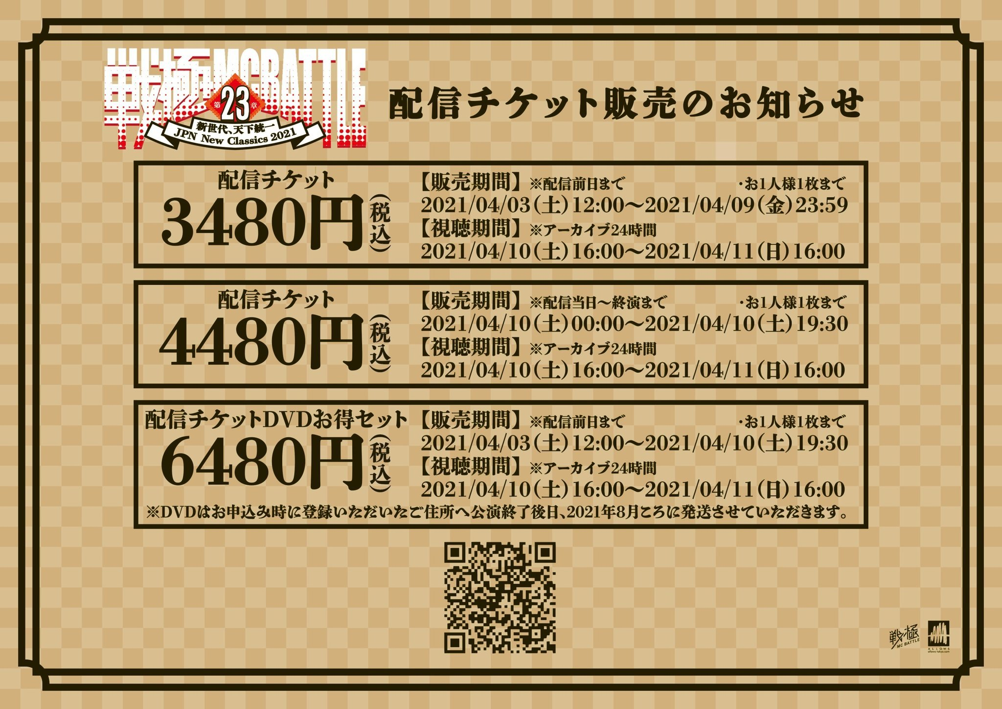 4/10 戦極MCBATTLE 第23章 New classic JPN開催決定!LIVE mu-ton追加!配信チケット販売開始!_e0246863_16102248.jpg