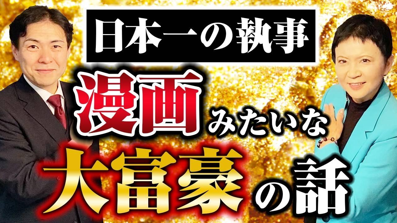 YouTube対談・日本一の執事・新井直之さん_d0339676_17553751.jpg