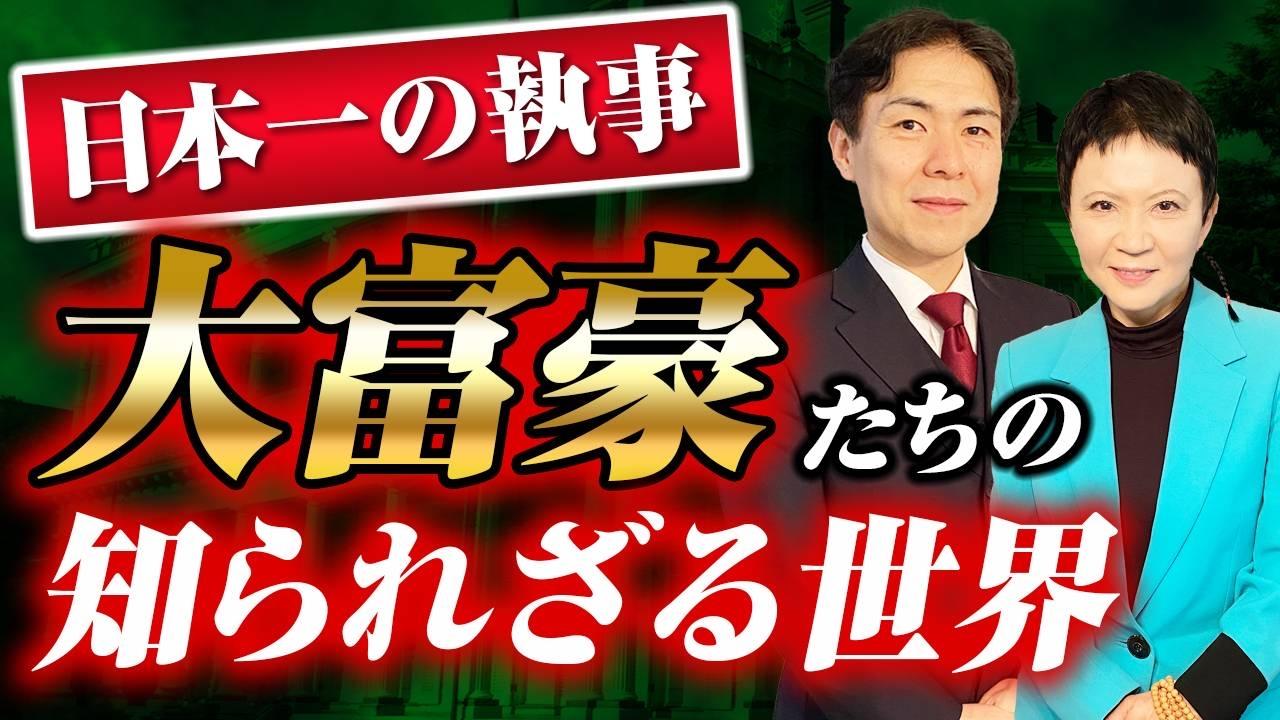 YouTube対談・日本一の執事・新井直之さん_d0339676_17553870.jpg