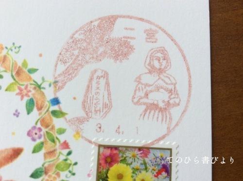 イースター便り(神奈川二宮郵便局 風景印)_d0285885_11173987.jpeg