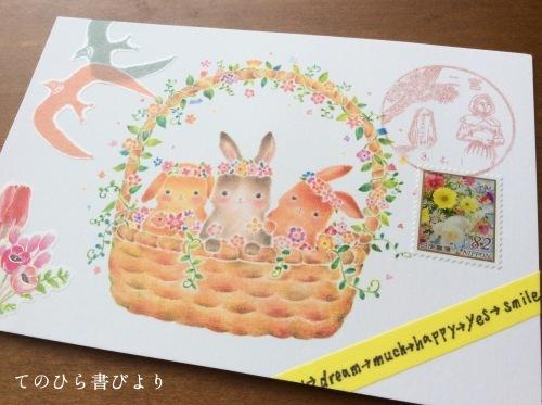 イースター便り(神奈川二宮郵便局 風景印)_d0285885_22144713.jpeg
