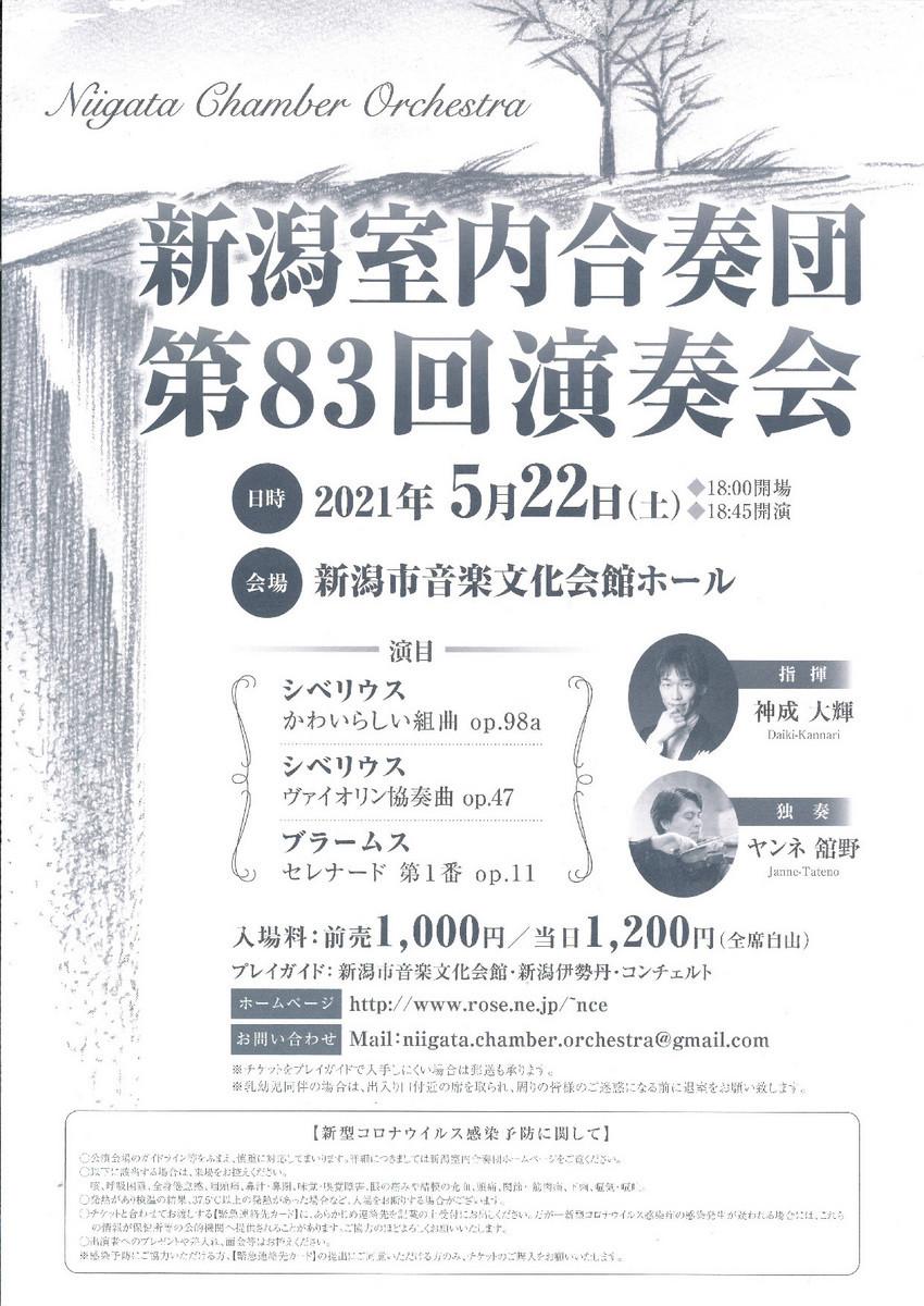 新潟室内合奏団さん。_e0046190_18195768.jpg