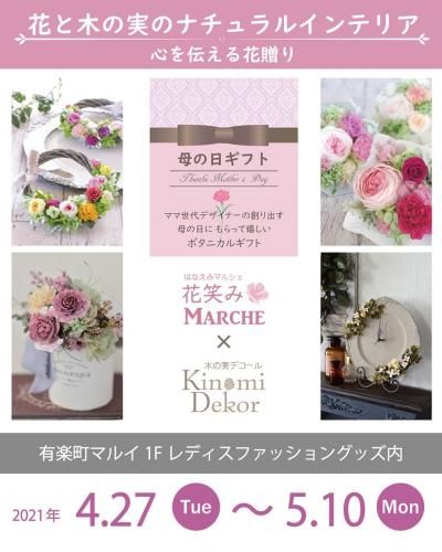 春イベントのお知らせ_d0144095_20572294.jpg