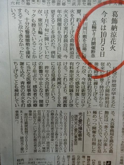 4月4日(日)葛飾の花火大会日程決まる_d0278912_07385250.jpg