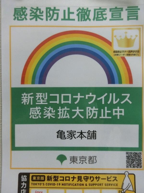 5月18日(火)先日『徹底点検TOKYOサポー』プロジェクトの証が届きました_d0278912_15403656.jpg