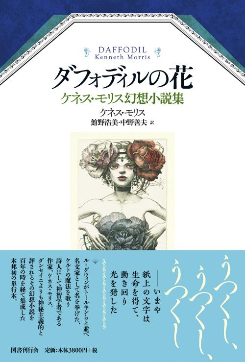 人魚楼日記 薔薇の麗人が到着 林由紀子さんの銅版画 夜明けに開く薔薇_e0016517_21244388.jpg