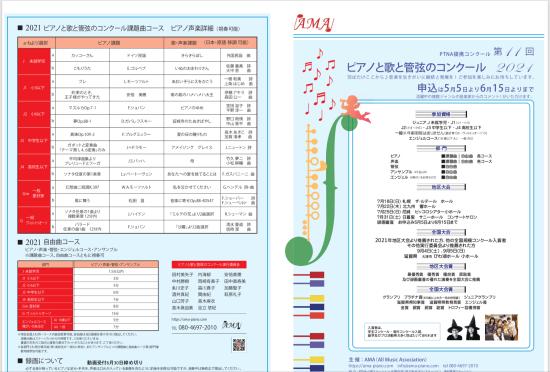 第11回AMAピアノと歌と管弦のコンクール 要項_f0225419_14582569.jpeg