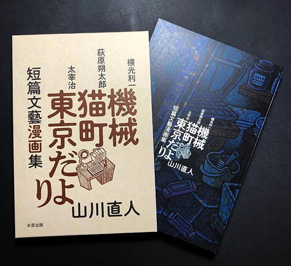 『短篇文藝漫画集 機械・猫町・東京だより』_d0079924_17123050.jpg