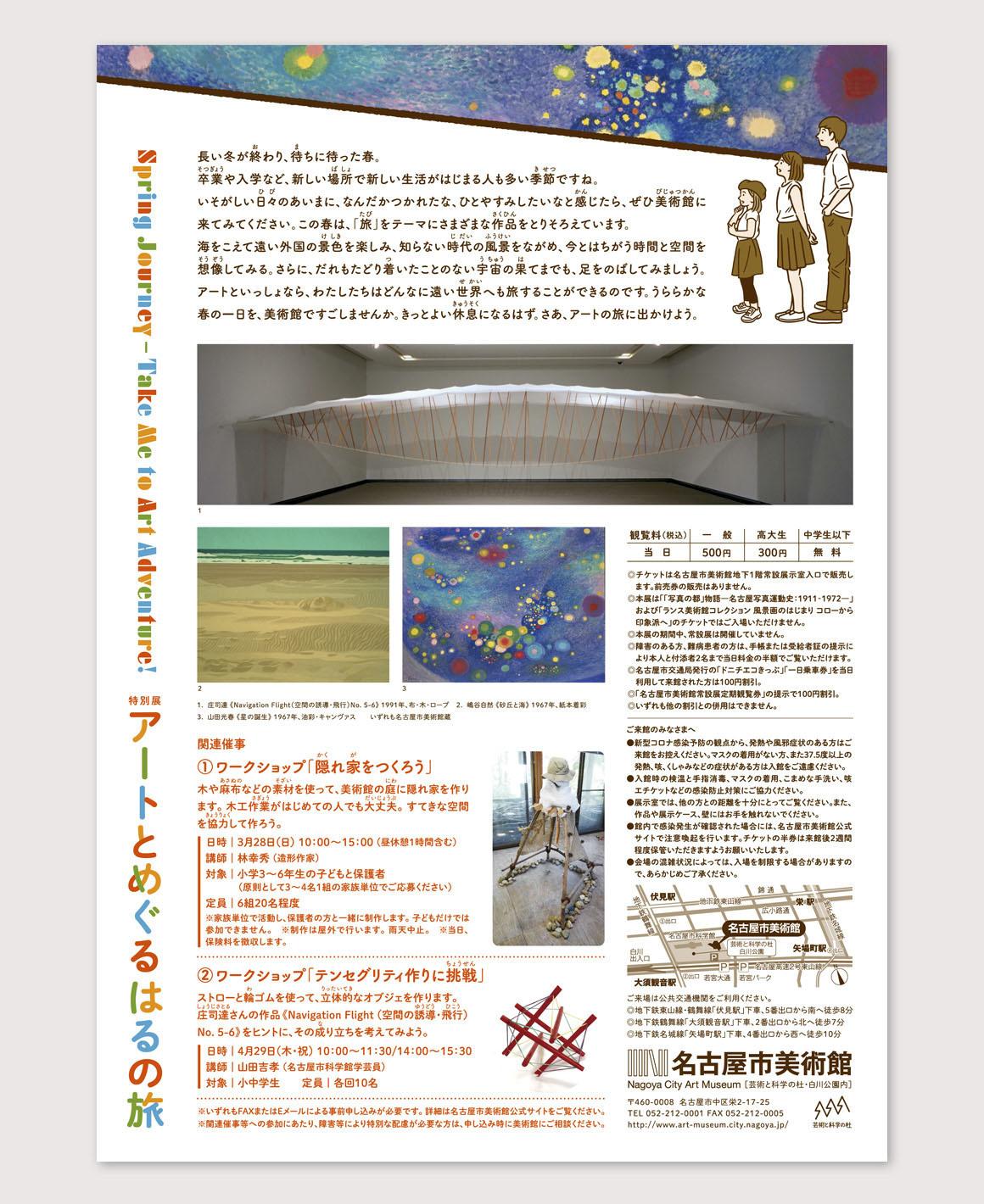 WORKS アートとめぐるはるの旅_e0206124_12193419.jpg