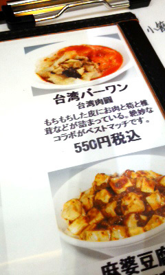 好漢飯~いながら謎のアジア飯_b0145843_21241412.jpg