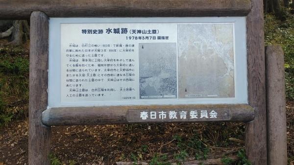 福岡県春日市にある史跡 水城跡_f0337554_08503822.jpg