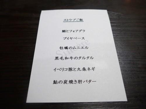 北参道「Sincere シンシア」へ行く。_f0232060_23551033.jpg