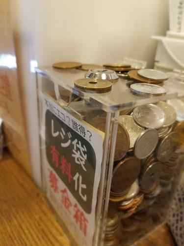 2021/04/05 「レジ袋有料化募金箱」中身報告!_b0164774_17534746.jpg