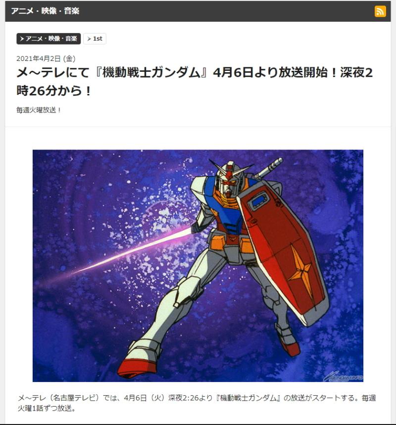 メ~テレにて『機動戦士ガンダム』4月6日より放送開始!_d0130291_15511768.jpg