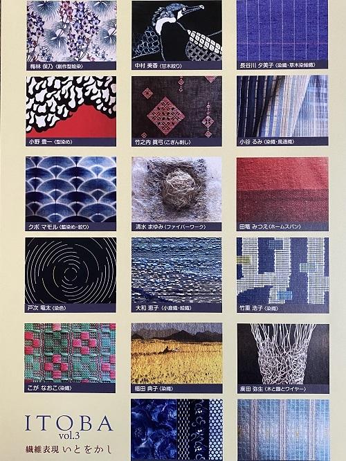 繊維表現 いとをかし_e0221697_21590964.jpg