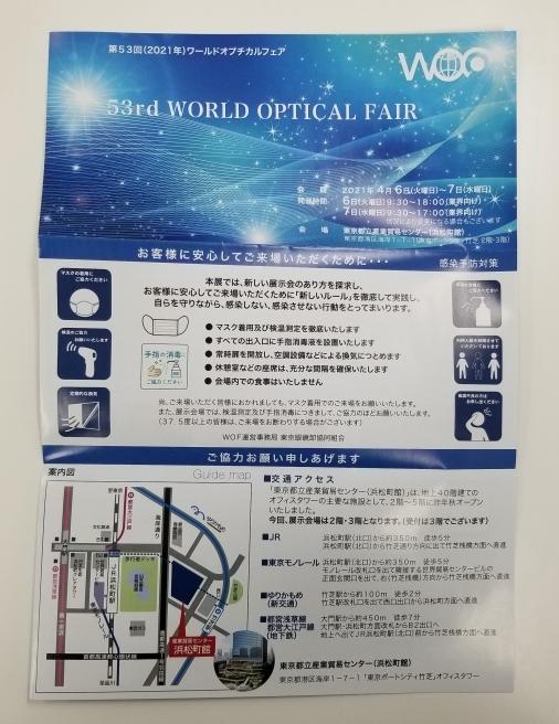 東京展示会出展のお知らせ_f0191715_09392995.jpg