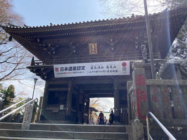 春の高尾山 2021_e0208519_09402280.jpg