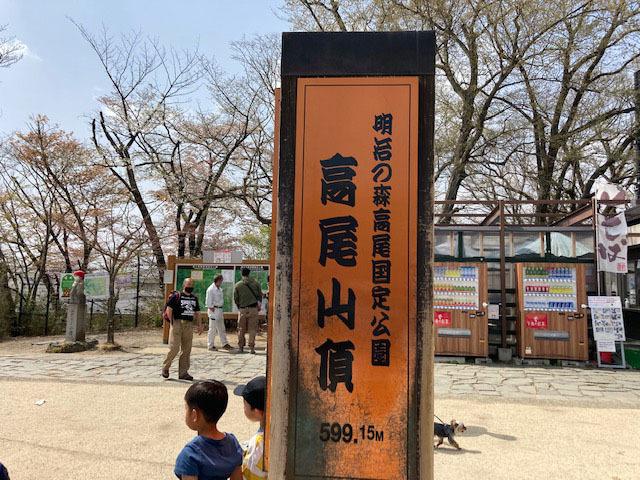 春の高尾山 2021_e0208519_09403043.jpg