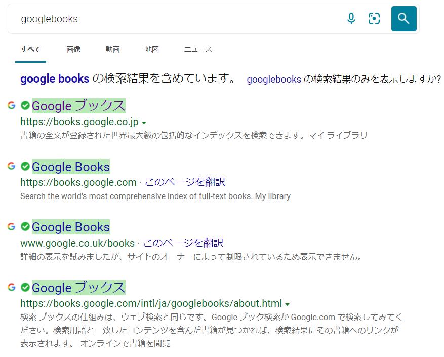 歴史の調査にgooglebooksを使え_b0039825_21173917.png