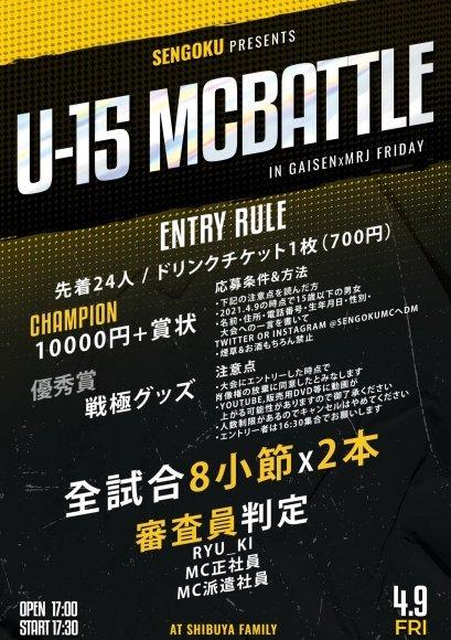 4/9 U-15 MCBATTLE2021 開催 エントリー締め切りました 当日枠は16:30集合_e0246863_14580012.jpg