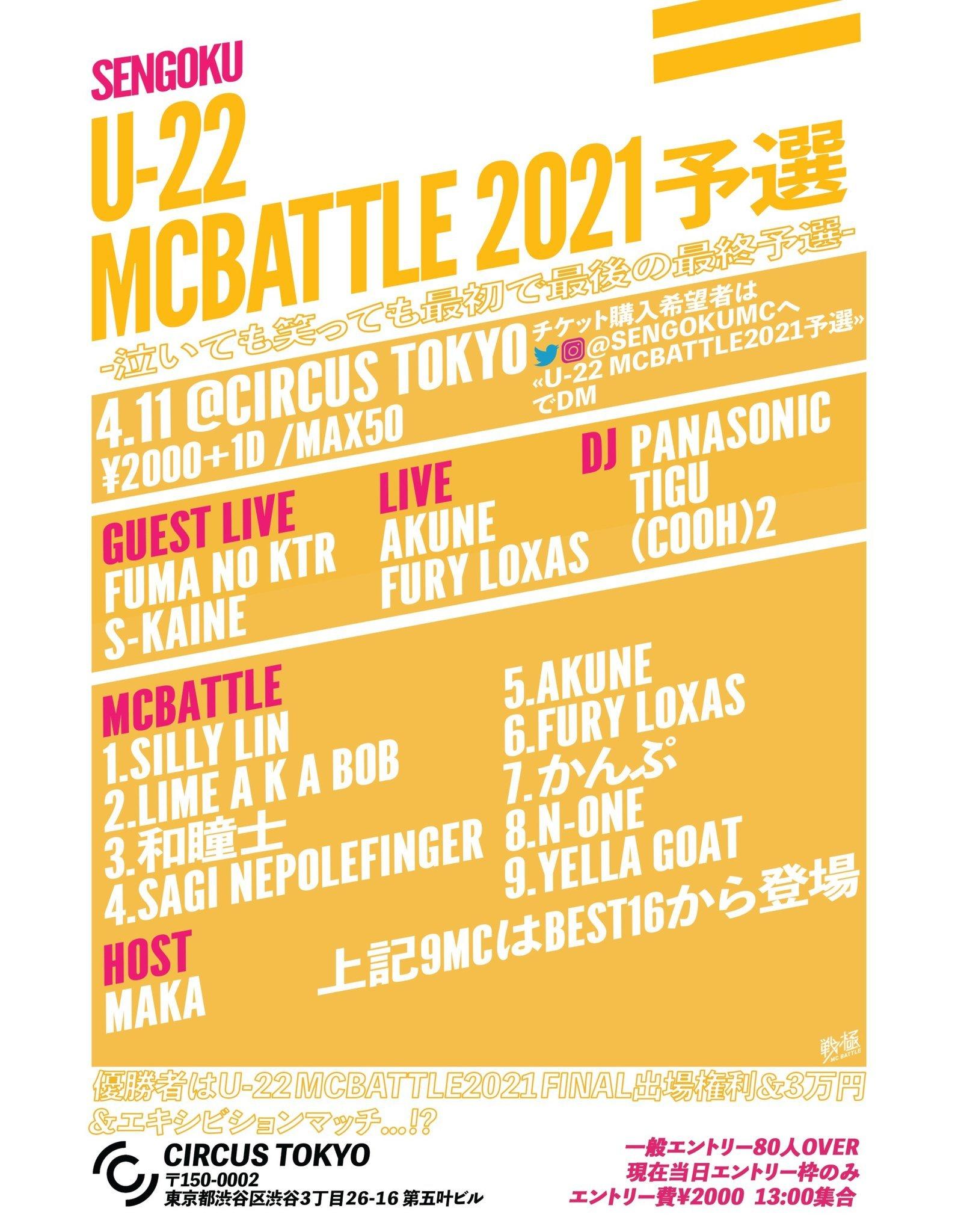 4/11 U-22 MCBATTLE2021 最終予選 シードMCはYellagoatが追加!全出演者発表_e0246863_15013047.jpg