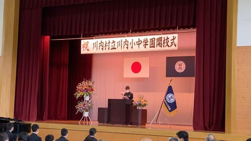 2021.4.5 川内村立川内小中学校 開校式_a0255967_15460331.jpg