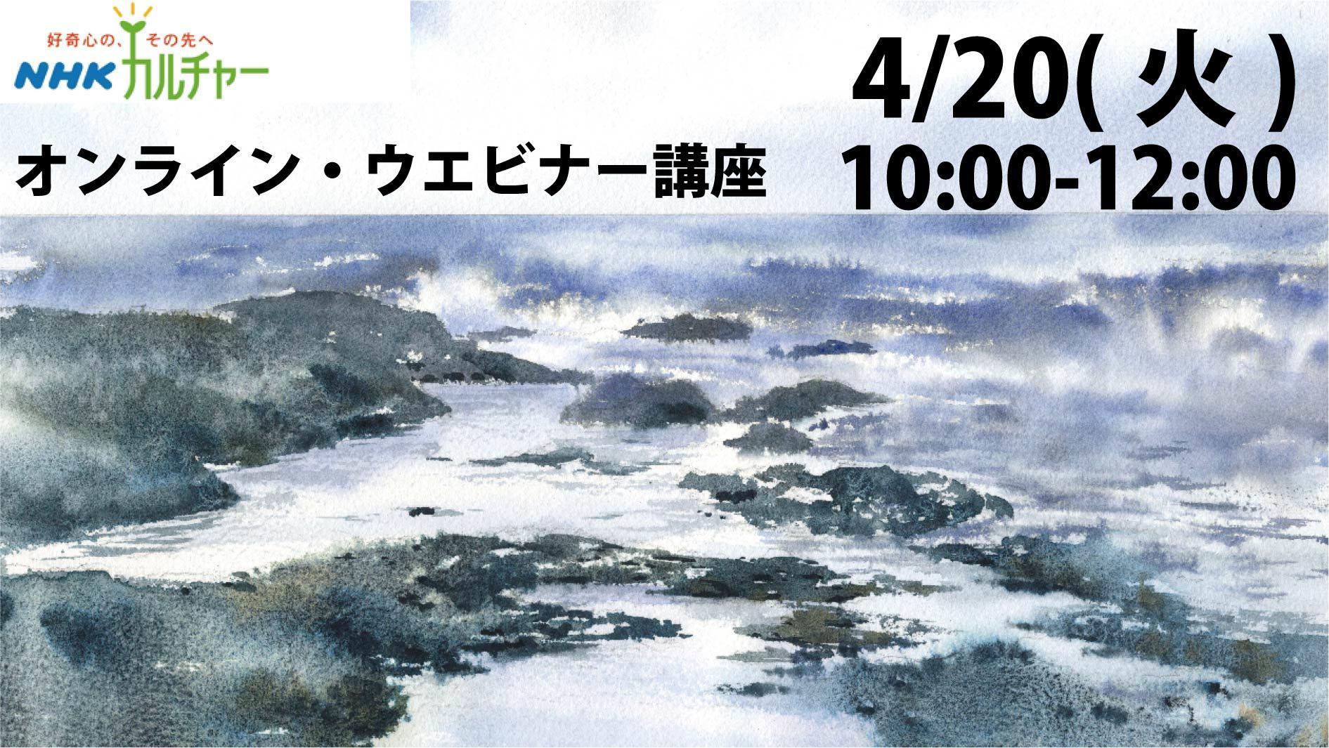 宣伝ばかりですいません!! NHKカルチャー講座。 春崎幹太 海の水彩画。_f0176370_16050139.jpg