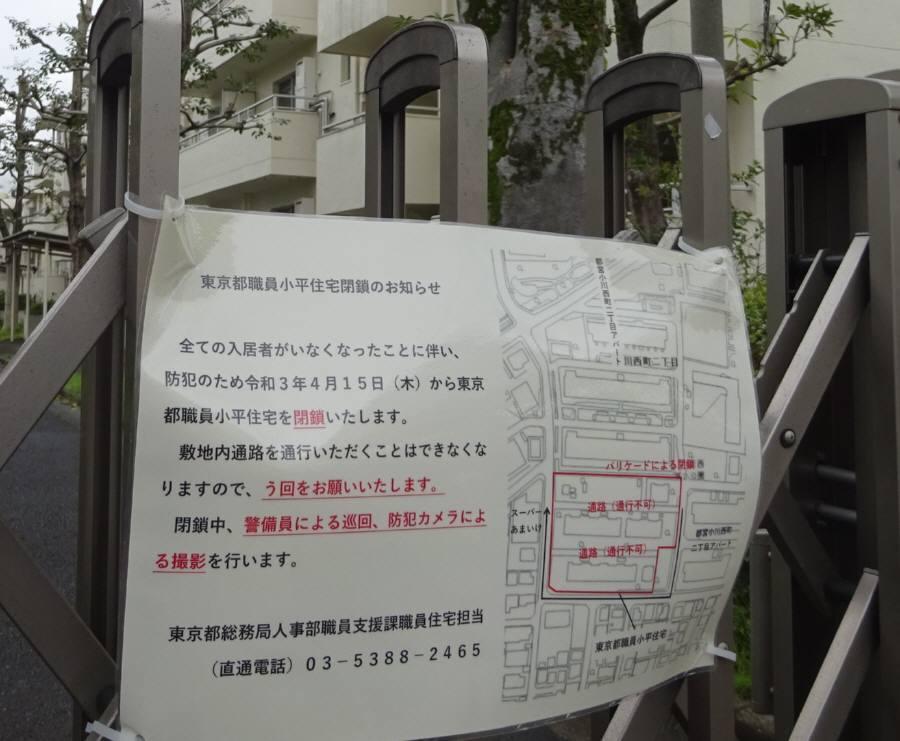 東京都小平職員住宅閉鎖_f0059673_16355101.jpg