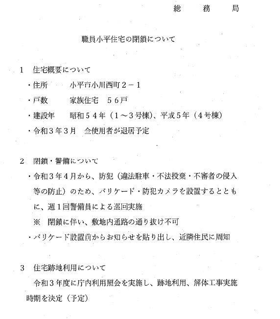 東京都小平職員住宅閉鎖_f0059673_16361837.jpg