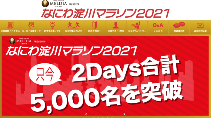 なにわ淀川マラソンDNS_e0139376_16391160.jpg