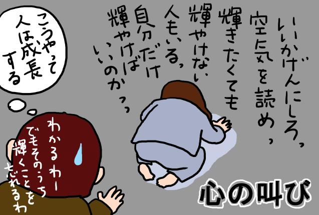 心の叫び_d0129083_16100380.jpg